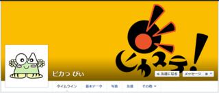 ピカっぴぃのFacebook